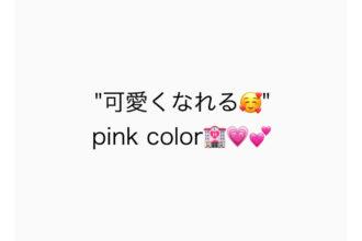 【ハイトーンカラーから可愛くなれる☆pink color☆】